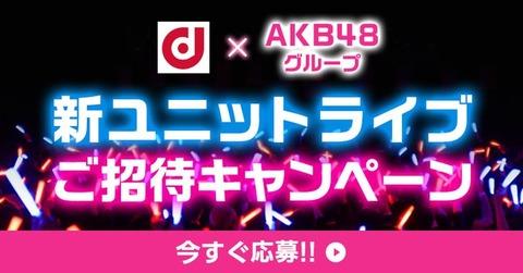 【大悲報】NGT48(AKS)のせいでNTTドコモの公式Twitterが大炎上wwwwww
