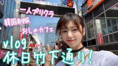【YouTuber】島崎遥香がIZ*ONEの制服を着て原宿散歩するもwww【ぱるるーむ】