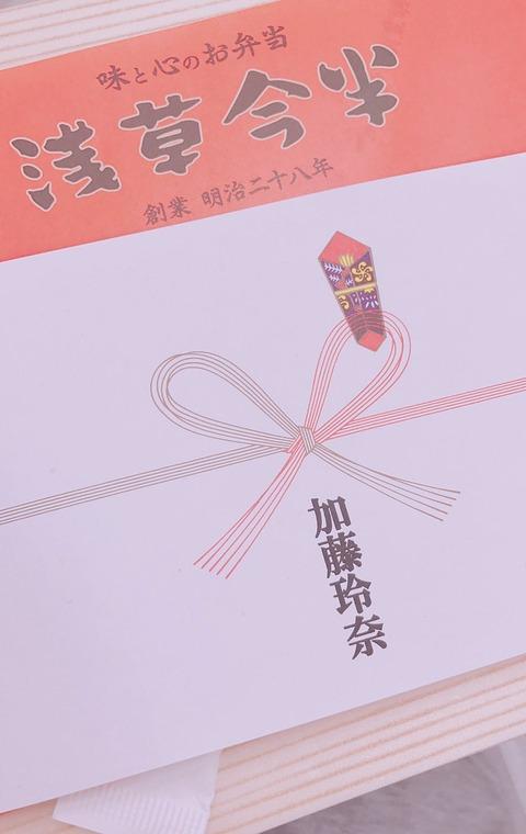 【AKB48G】昨日黒組に今半のすき焼弁当を差し入れたれなっちが、今日の白組に何を差し入れるか予想するスレ【劇団れなっち】