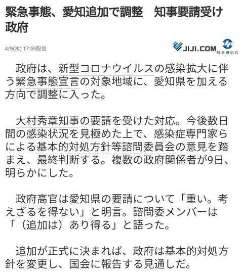 【SKE48】のけものにされた愛知県が駄々こねて仲間入りするよ~w