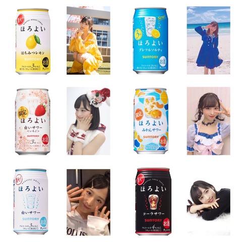 【AKB48G】今流行りのほろよい×推しみたいな画像ってどうやって作るの?