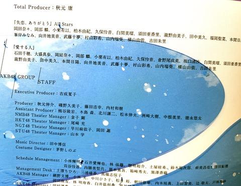NGT48暴行事件ではバックレたけど秋元康ってAKB48Gの総合プロデューサーだよね?