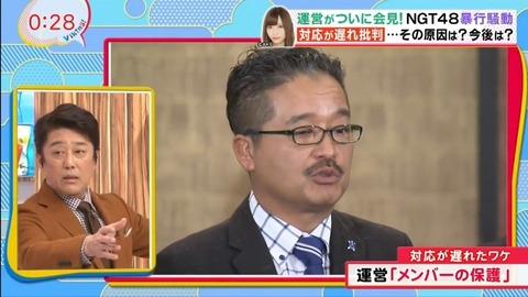 【NGT48】運営が声明発表「マスコミの皆様へ、行き過ぎた取材を自粛していただきますようお願い申し上げます」