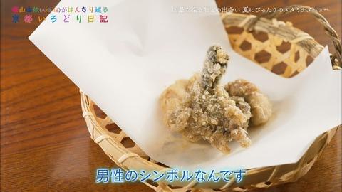 【AKB48】京都いろどり日記でゆいはんが金玉を食べる!必死にノーリアクションを装ってやり過ごすwww【横山由依】