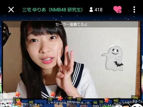 【NMB48】三宅ゆりあちゃんのセーラー服配信キタ━━━(゚∀゚)━━━!