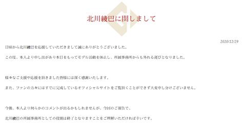 【元SKE48】北川綾巴さん、10月に所属したばかりの事務所を退社した模様