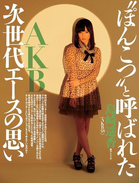 【AKB48G】今のポンコツ枠って誰なの?