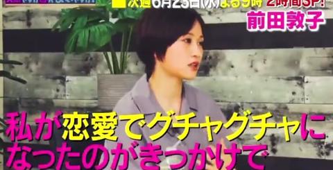 【アホスレ】前田敦子って大手退所してフリーになったのにTV出演増えるとか、辞めて正解だったじゃん
