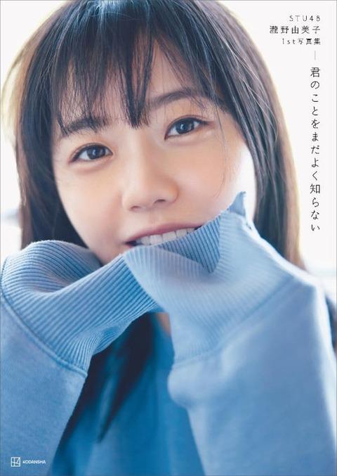 【STU48】瀧野由美子ちゃん、NMB安田桃寧より人気がないことが判明