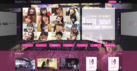 【朗報】定額動画サービス「AKB48グループ映像倉庫」開始!【月額980円】