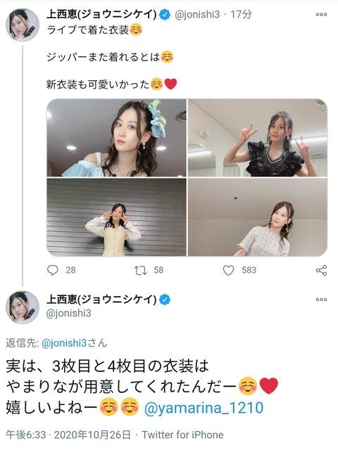 【朗報】山尾梨奈さん、実はNMB10周年コンサートに参加していた?