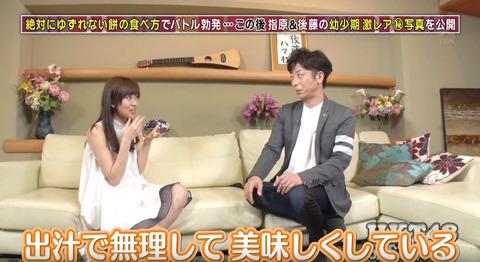 【HKT48】指原莉乃「うどんは出汁で無理して美味くしている」