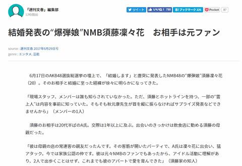 【AKB48G】文春の取材に答えてるメンバー誰だよwww