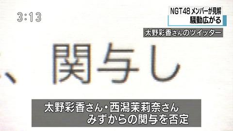 【NGT48暴行事件】記者会見で松村は太野と西潟は送致されてませんと言ったけど送致されてないって?