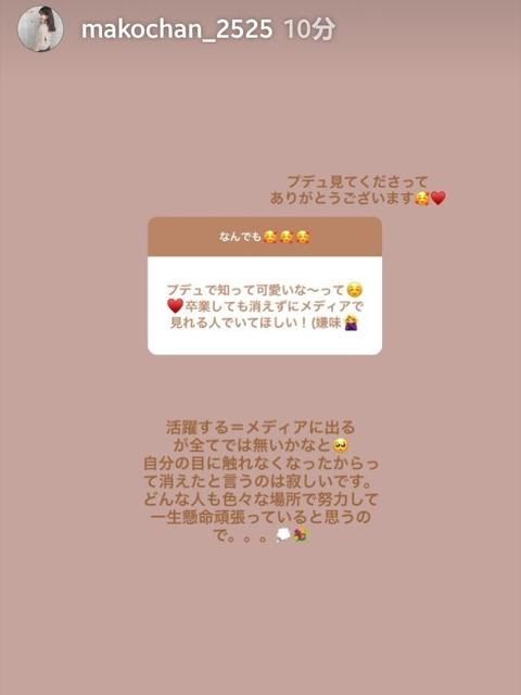 【AKB48】小嶋真子「活躍する=メディアに出るが全てでは無いかなと。目に触れなくなったからって消えたと言うのは寂しいです」