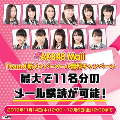 【朗報】AKB48チーム8新メンバー11名のモバメ無料キャンペーンスタート!