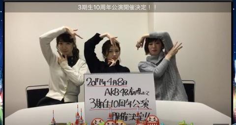 【AKB48】3期生10周年公演出演メンバーが決定!!!
