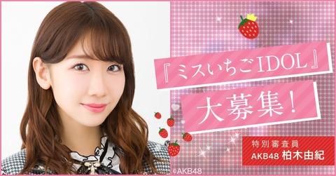 【朗報】柏木由紀さん「ミスいちごIDOL」オーディション特別審査員に!現役アイドルも応募可能