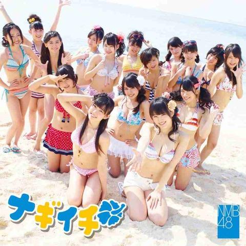 【NMB48】一番の人気曲ってやっぱり凪咲で可愛いガールのナギイチだよな?
