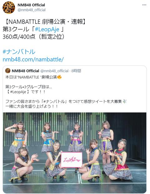 【NMB48】「#LeopAje 」が360点/400点で暫定2位!【#ナンバトル 】