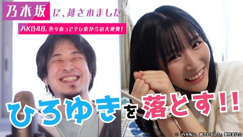 【乃木坂に、越されました】AKB48の大逆襲って深夜1時半、スポンサーは17で予算がないしまともな番組期待するほうがおかしくね?