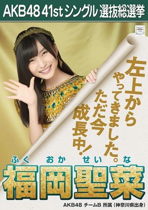 【AKB48】福岡聖菜「どうしたらフォロワー増えるのかな」←アドバイスしてやれ
