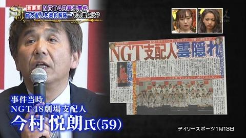 【AKB48G】NGTのせいで割とマジで終わりの始まり迎えてる気がする