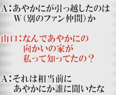 【NGT48暴行事件】犯人のひとりが「山口さんから自宅マンションや携帯の電話番号を教えてもらった」と主張