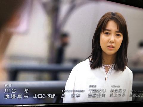 【元SKE48】山田みずほが「オー!マイ・ボス!恋は別冊で」の衣装担当