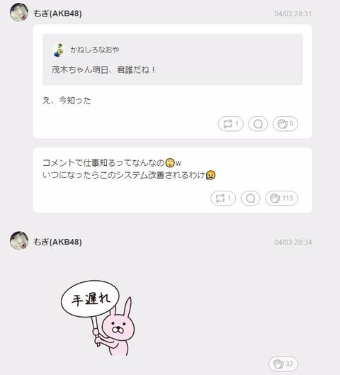 【AKB48】茂木忍「コメントで仕事知るってなんなの、いつになったら改善されるわけ」