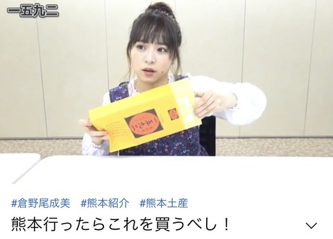 【AKB48】チーム8倉野尾成美の一五九二のチーズ饅頭はステマ?企業案件?