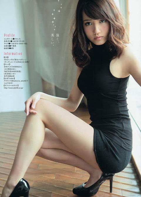 【AKB48】れなっちの太ももに狭まれて勃●しなかったら50万円【加藤玲奈】