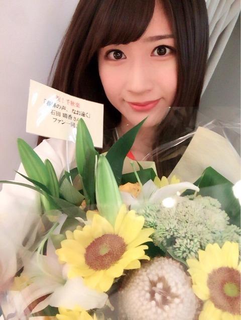 【元AKB48】石田晴香「一部の心無い言葉に傷ついたので、ブログ更新できそうもないです」