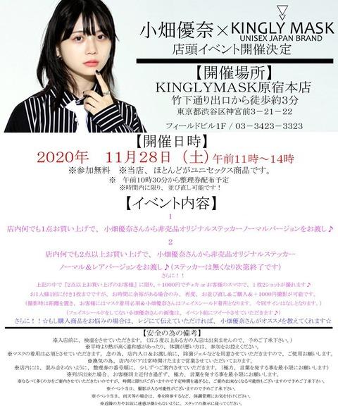 【元SKE48】小畑優奈×KINGLYMASK原宿本店コラボ店頭イベント開催決定!