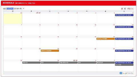 【悲報】NGT48公式サイト、4月のスケジュールを更新するも真っ白www