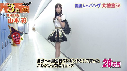 【NMB48】山本彩のリュック26万円wwwwww【ダウンタウンDX】