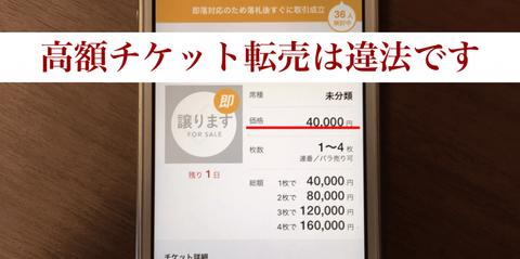 【AKB48G】公演の同伴チケット転売って何が悪いんだ?