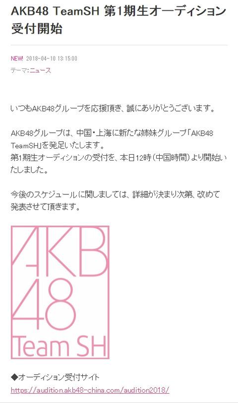 【AKB48G】TeamSHに飛ばされるメンバーを予想するスレ