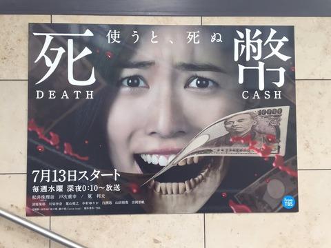 【悲報】珠理奈主演ドラマ「死幣」のポスターが酷過ぎる・・・【画像あり】