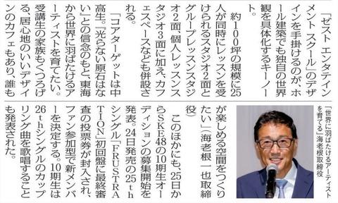 【AKB48G】2020年の地下アイドル板流行語大賞候補にいきなり躍り出たSKEの「コアターゲットは中高生」というパワーワードwwwwww