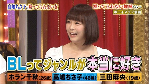 【悲報】NMB48三田麻央のホモ漫画公開に腐女子発狂、遂に殺害予告まで・・・