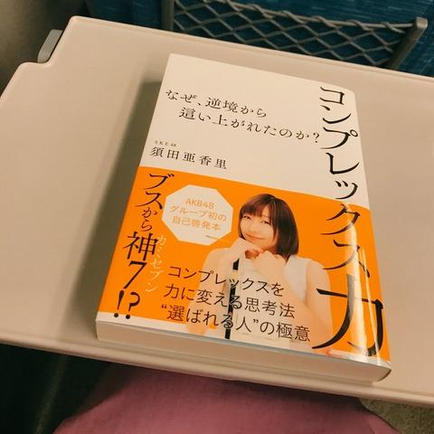 【SKE48】須田亜香里「総選挙7位になったら写真集出せると言われたけど、いざ7位になったら帯にブスと書かれた本が出版された」