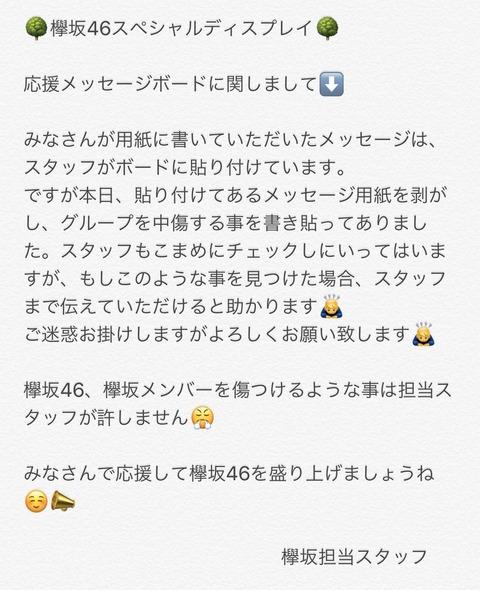 名古屋のCDショップがブチ切れ「欅坂46のメッセージボードに中傷を貼り付けないで!」