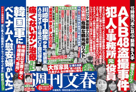 【文春】AKB48盗撮の犯人はオフィス元取締役のN