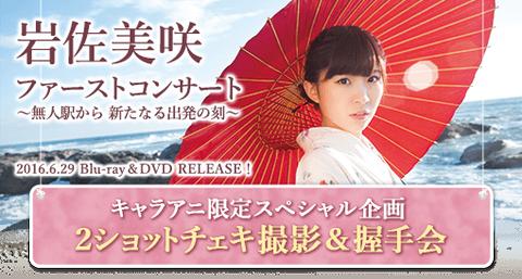 【元AKB48】岩佐美咲が1枚5000円の2ショットチェキ会開催www
