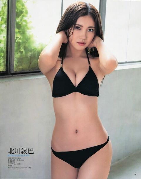 【驚愕】SKE48北川綾巴(18)のエロス•ボディ!!!