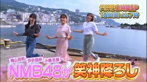 【朗報】渋谷凪咲のバーターで他のNMBメンバーも全国ネットのゴールデンタイム番組に出演させる作戦が始まる!!