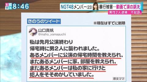 【名古屋ZIP-FM】DJジェイムスヘイブンス「会いに行けるアイドルに実際に会いに行ったら警察沙汰、芸能界辞めちまえ!」