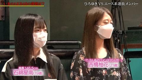 【AKB48】吉橋柚花「たぶん私のファンは20人位・・・」