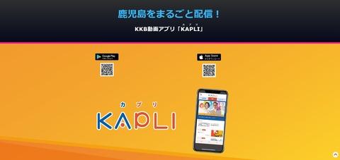【AKB48】太っ腹KKB鹿児島放送、Team8ライブを無料配信